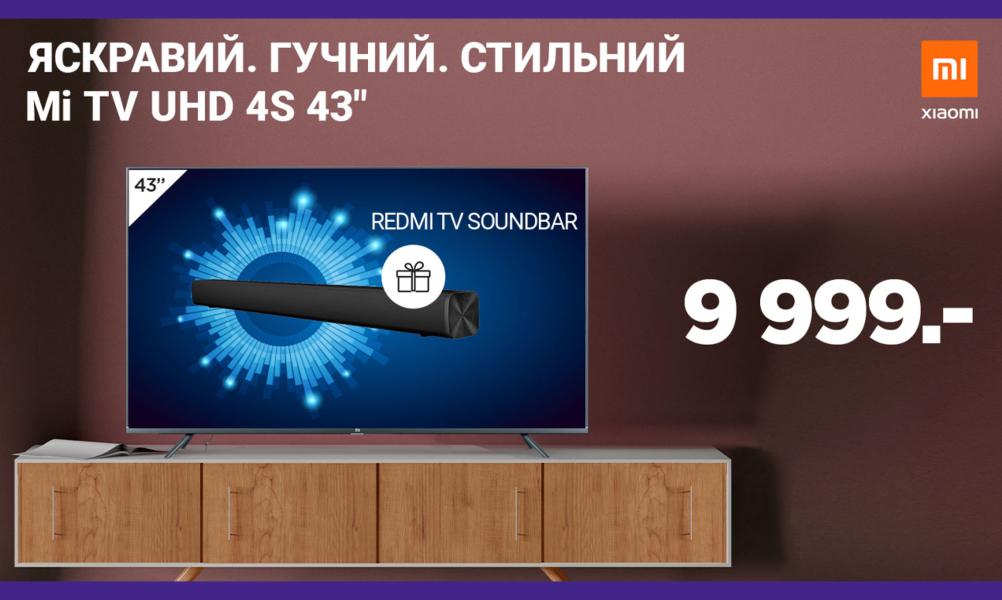 Купуй акційний телевізор 43