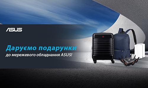 Купуй акційне мережеве обладнання ASUS і отримай в подарунок рюкзак або валізу