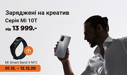 Смартфони Xiaomi Mi 10T серія + Mi Smart Band 4 NFC в подарунок