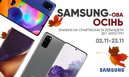 Samsung-ова осінь.