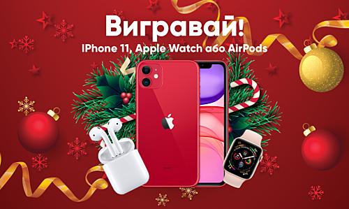 Грандіозний Новорічний розіграш від Експерт! Вигравай iPhone 11, Apple Watch або Air Pods!